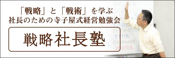 戦略社長塾