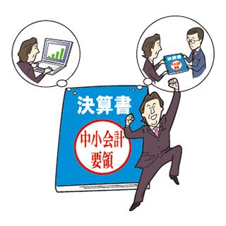 正しい会計ルール(中小企業要領※等)の積極的な活用を支援します