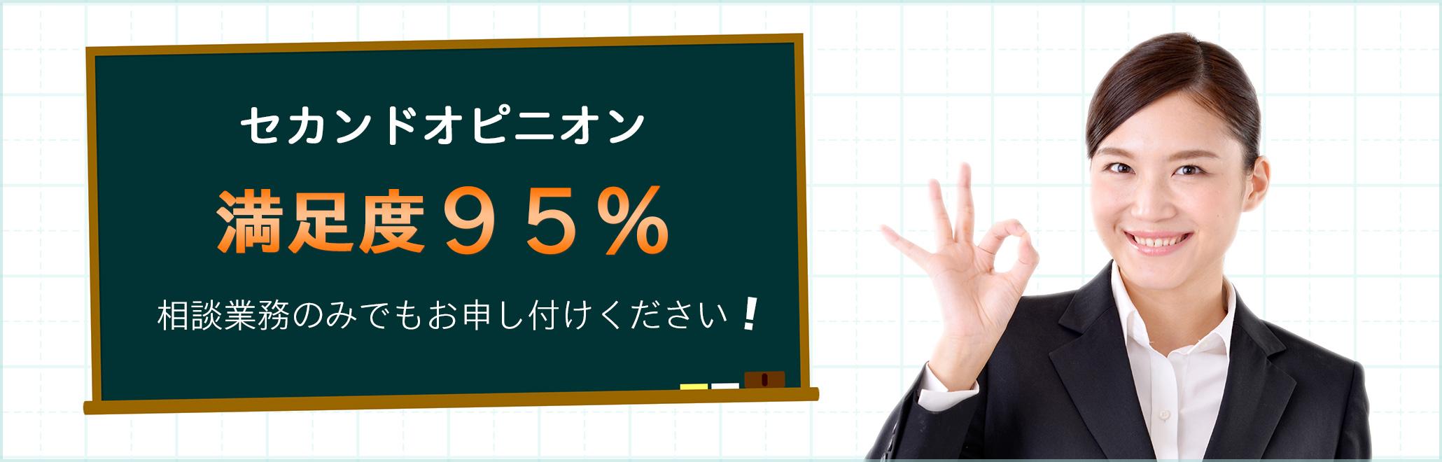 杉本総合会計 セカンドオピニオン満足度95% 相談業務のみでもお申し付けください